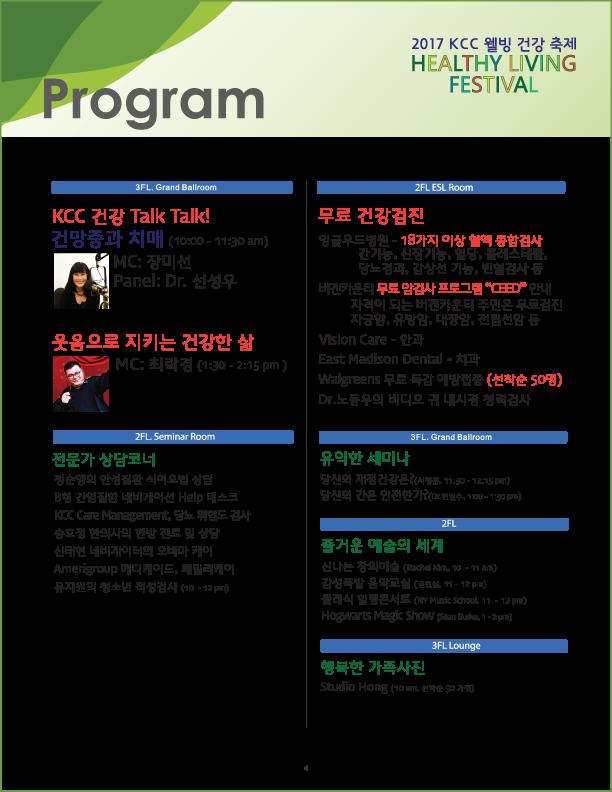 Korean Community Center (KCC) – 한인동포회관 Healthy Living