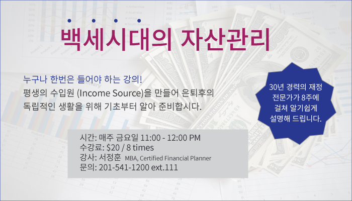 KCC Financial Management Seminar