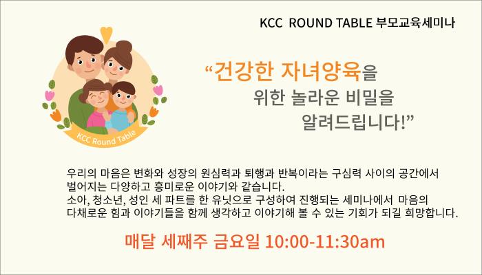 KCC Round Table 부모교육세미나