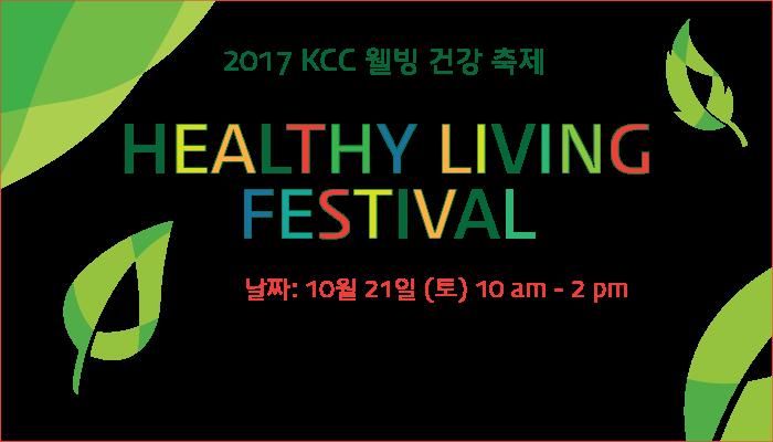 2017 KCC 웰빙 건강 축제