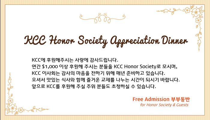 Honor Society Appreciation Dinner (11/16/17)